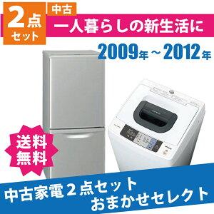 中古家電セット冷蔵庫洗濯機2点セット2009年〜2012年おまかせセレクト