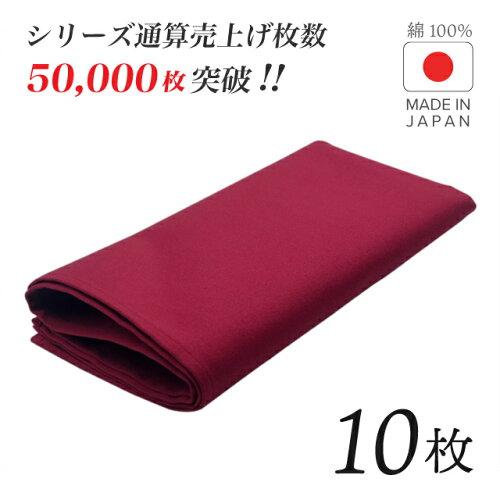 トーション 朱子無地ワインレッド 10枚セット (NAPKIN-RED-10) [ワイントーション トー...