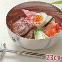 【送料無料】ステンレス冷麺鉢23cm(92981160)料理演出