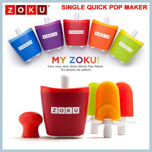 ★レビューを書いて送料200円OFF★ZOKU シングルクイックポップメーカー/オレンジ