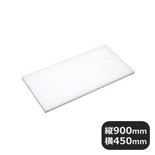 アルファPCまな板900×450×H30mm(136092)