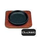 【送料無料】S ミニステーキ皿 丸13cm(301123)業務用