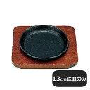 【送料無料】S ミニステーキ皿丸13cm用 鉄皿のみ(301124)業務用