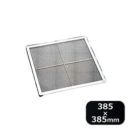 【送料無料】18-8 角セイロアミ 39cm用(389020)業務用