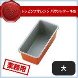 【送料無料】トッピングオレンジ パウンドケーキ型 大 B-105(333042)業務用