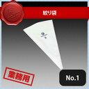 絞り袋 No.1 (337001) [業務用 大量注文対応]