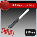 黒合板モーニングナイフ(370014) [業務用 大量注文対応]