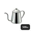 【送料無料】18-8 コーヒードリップポット 500cc(159028)業務用