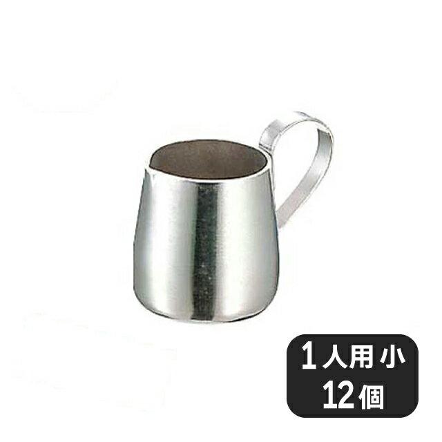 【送料無料】18-8海軍型ミルクピッチャー 1人用 小(165007)(ミルクピッチャー)業務用