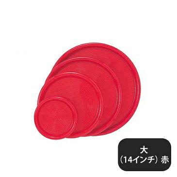 マジックトレー丸型 大(14インチ) 赤 (172025) [業務用 大量注文対応]