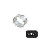 【送料無料】SW 18-8ナフキンリング スリット(180100)業務用
