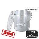 【送料無料】ポリカバケツ12.7L本体 透明 PO-15A(092144)業...
