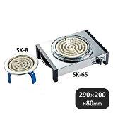 【送料無料】電熱器 SK-8(300W)(111061)業務用