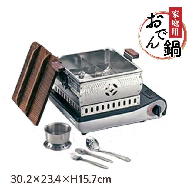 【送料無料】家庭用ミニおでん鍋 湯豆腐兼用(112082)業務用 大量注文対応