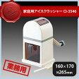 家庭用アイスクラッシャー CI-3546 (148011) [業務用 大量注文対応]