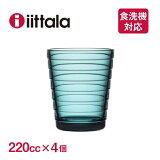 【送料無料】タンブラー iittala イッタラ アイノアアルト 220cc シーブルー 4個セット(1027321)グラス 食洗器可 北欧食器 ギフト