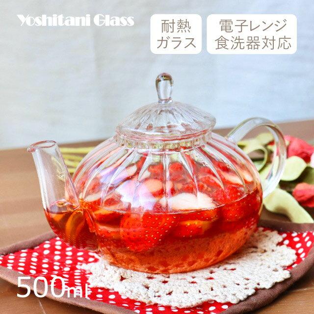 【送料無料】ティーポット 500ml 耐熱ガラス ティーフォーツー ウェーブ 吉谷硝子(YF-003W)一人用 ギフト あす楽