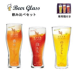 【送料無料】ビアグラス 飲み比べセット 東洋佐々木ガラス(G071-T277-1set)ビールグラス ビアグラス ギフト 飲み比べ