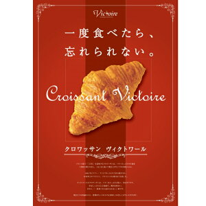 冷凍クロワッサン/10個入/クロワッサン/パン