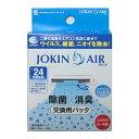 交換用 二酸化塩素 パック JOKIN AIR PLUS 用...