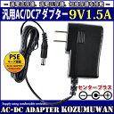 汎用スイッチング式ACアダプター 9V/1.5A/最大出力13.5W センターマイナス DC外径5.5mm(内径2.1mm)PSE取得品