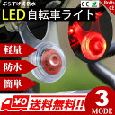 自転車ライト LED サイクル ぶら下げ 防水 シリコン テール リア ランプ 点滅 3段階切替 小型 クロス セ...