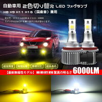 フォグランプH8LED2色切替H9H11H16(国産車)兼用ledフォグライトDC12V車20W6000LM超高輝度CSP社チップイエローホワイト車用ledバルブledフォグライト