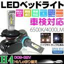 H4 led ヘッドライト Hi...