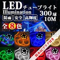 LEDチューブライトロープライト防水電源付き8色可選2芯タイプ10m直径10mm300球クリスマスイルミネーション