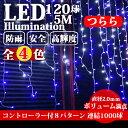 イルミネーション 屋外用 つらら LED 120球 5m 全4色 コンセント式 防水 おしゃれ クリスマス ライト ツリー 飾り付け イルミネーションライト・・・