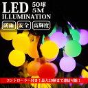 LEDイルミネーションライト ボール型 5m 50球 コント...