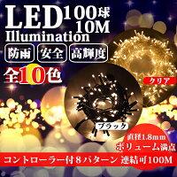 イルミネーションライトLEDクリスマスストレート100球10m防雨連結可記憶コントローラ付