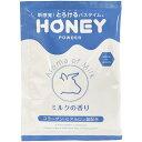 honey powder ミルクの香り バスグッズ 入浴剤 風呂 エステ 泡 バブル ローション ソルト ゼリー 美容 ボディケア 保湿 美肌 リラックス 2