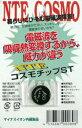●【送料無料】ROSIO ロシオ かかとのない健康シューズ MS メンズ ブラック 27.0cm「他の商品と同梱不可/北海道、沖縄、離島別途送料」