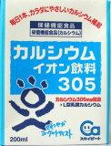 送料無料 スカイビート 200ml 72個 ( 24個×3ケース ) 乳酸カルシウム飲料 【smtb-MS】