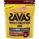【明治】【SAVAS】ザバス ホエイプロテイン100 チョコレート味1.05kg(約50食分)【ザバス】【プロテイン】