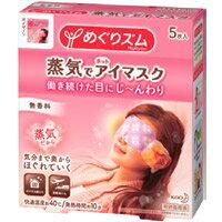 【花王】めぐりズム 蒸気でホットアイマスク 無香料 5枚入【アイマスク】【めぐりずむ】
