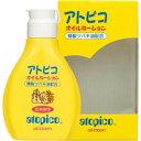 【大島椿】アトピコオイルローション 低刺激 120ml【乳液】【アトピコ】