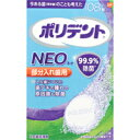 【アース製薬】ポリデントネオ 入れ歯洗浄剤108錠入【入れ歯洗浄剤】【部分入れ歯用】【NEO】