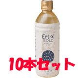 EM X GOLD(イーエムエックスゴールド)EMXゴールド 500ml×10本【酵素飲料】【送料無料】