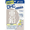 【DHC】【DHCの健康食品】DHC 亜鉛(あえん) 60粒(約60日分) 【ミネラル類】【栄養機能食品】 1