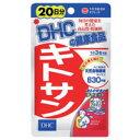【DHC】キトサン 60粒(20日分)【キチンキトサン】【高