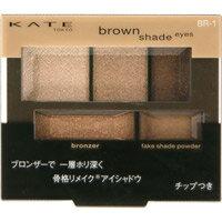 【カネボウ】【KATE】ケイト ブラウンシェードアイズN【BR−1】パーリィ【アイシャドウ】【ケイト】