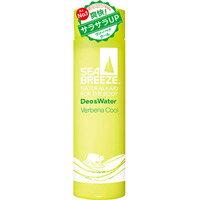 【資生堂】シーブリーズ デオ&ウォーターヴァーべナクールの香り 160mL 【デオドラント】【医薬部外品】【SEA BREEZE】