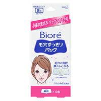 【花王】【Biore】ビオレ 毛穴すっきりパック 鼻用 白色タイプ 10枚入り【小鼻用】【角栓除去】