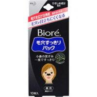 【花王】【Biore】ビオレ 毛穴すっきりパック 鼻用 黒色タイプ 10枚入【立体裁断シート】【角栓除去】