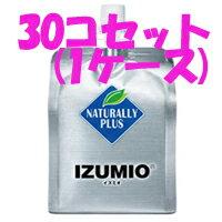 おいしい水素水【送料込み】【ケース販売】IZUMIO(イズミオ)200ml×30本(1ケース)【水素水】...