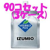 【送料込み】【ケース販売】IZUMIO(イズミオ)200ml×90本(3ケース)【水素水】【ナ…