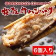 松阪肉 最強のハンバーグ 6個松阪肉の旨みを活かす秘伝のレシピ◆松阪肉の旨さを閉じ込めた当店自慢のハンバーグです。牛肉ブランドNO1 松阪牛!料亭、レストランのハンバーグです♪