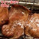 松阪 牛金亭 人気の牛タン500g◆薄切り◆焼肉、バーベキューに♪ 景品や贈り物にも。 [ 牛肉・牛たん]532P16Jul16